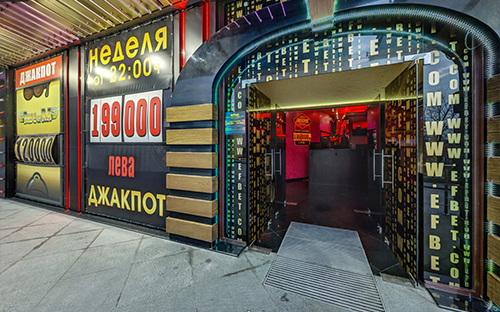 Casino EfBet(Petrich)
